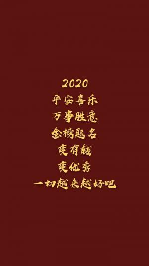 适合2020跨年的小句子配图