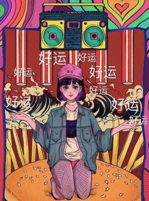 日本浮世绘风光手绘新年愿望插画