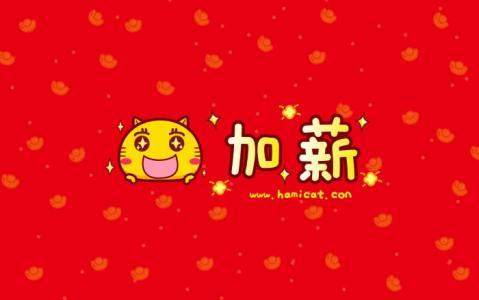 哈咪猫春节心愿清单