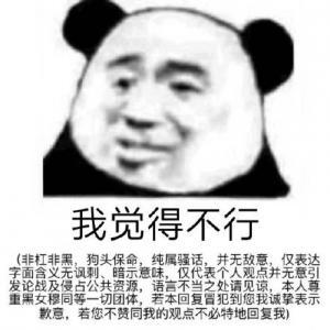 熊猫头网上冲浪必备防杠精表情包