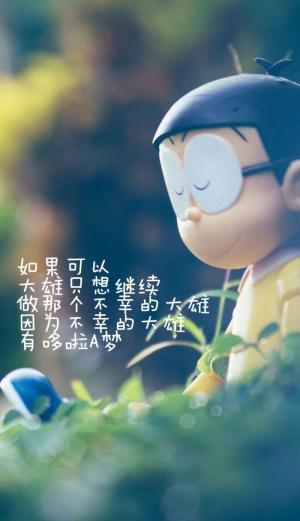 哆啦A梦与大熊