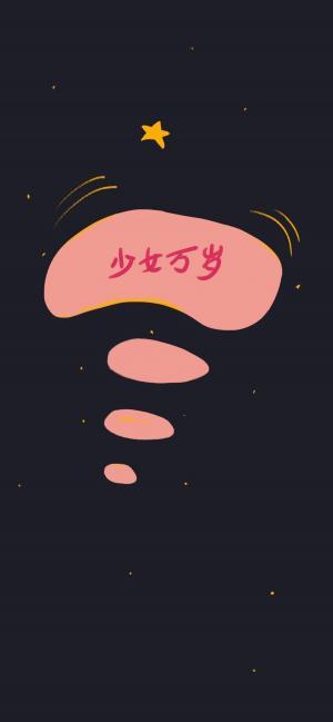 少女系可爱文字插画