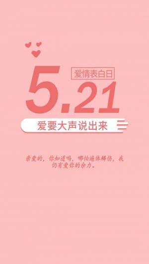 521爱情表白日朋友圈浪漫配图