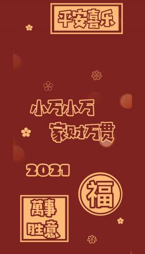 2021年姓氏唯美暖心祝福