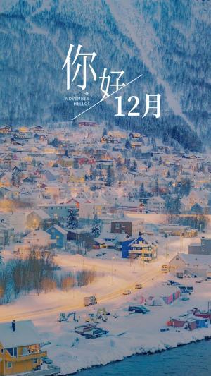 十二月你好唯美冬季