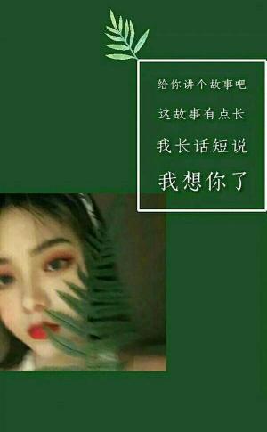 绿色分手感伤图片