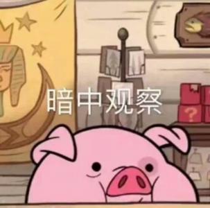 可爱粉红猪摇摇表情包
