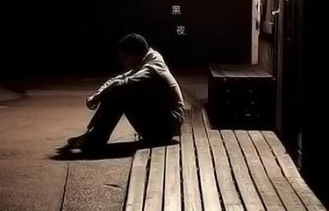 一个人黑夜感伤的图片