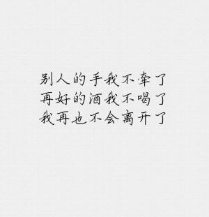 三行情书浪漫告别文字