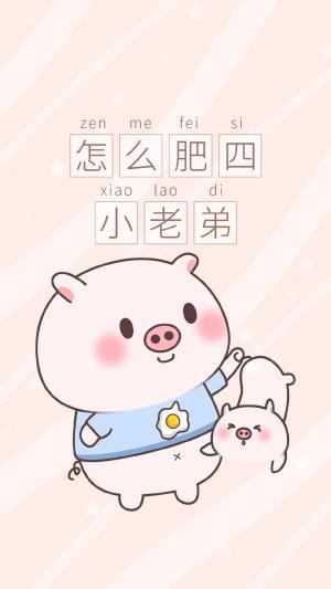 可爱萌系小猪壁纸