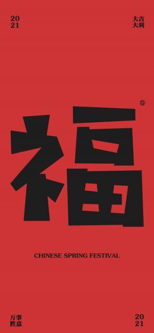 红红火火的福字