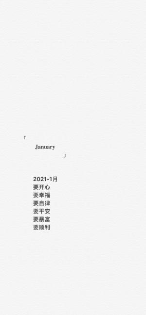 2021年1月简约励志文字锁屏