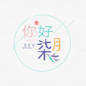 七月你好图片唯美