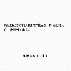 东野圭吾励志哲理语录精选