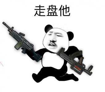熊猫头超沙雕《吃鸡》文字表情包