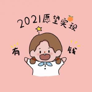 2021年唯美的新年愿望
