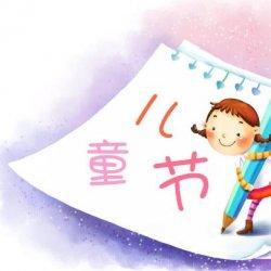 朋友圈六一儿童节祝福图片大全