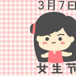 三七女生节祝福图片大全