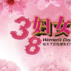 三八妇女节快乐图无水印