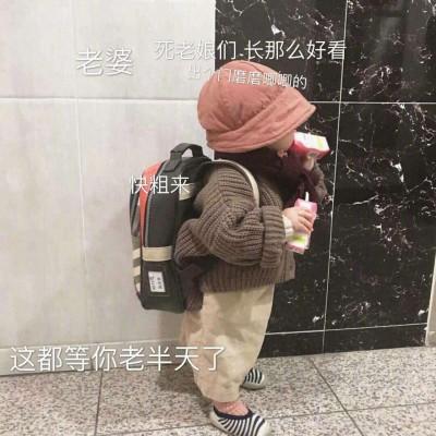 情侣头像做个孩子 不烦心事 满心欢喜