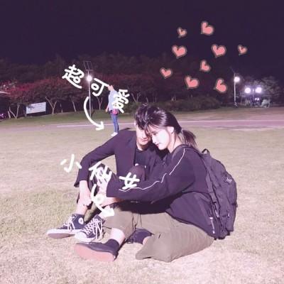 情侣头像为什么喜欢你?因为我就只有你了。