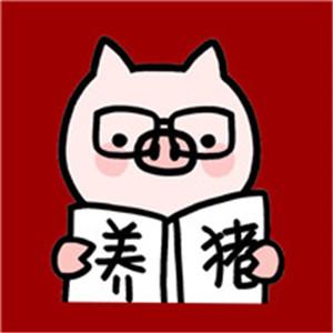 卡通猪头像 猪年用猪的头像更有意义了