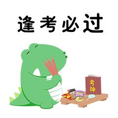 网友投稿 微信表情包-小肥鳄上学日记