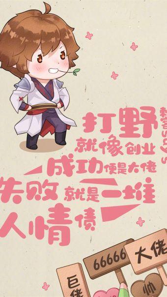 王者荣耀可爱Q版插画