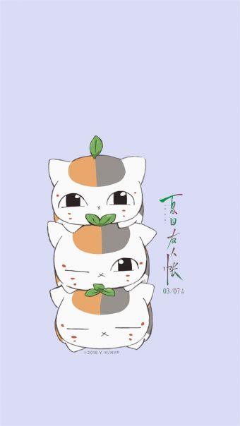 夏目猫咪老师娘口三三