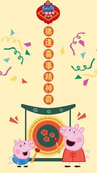 小猪佩奇新年贺图